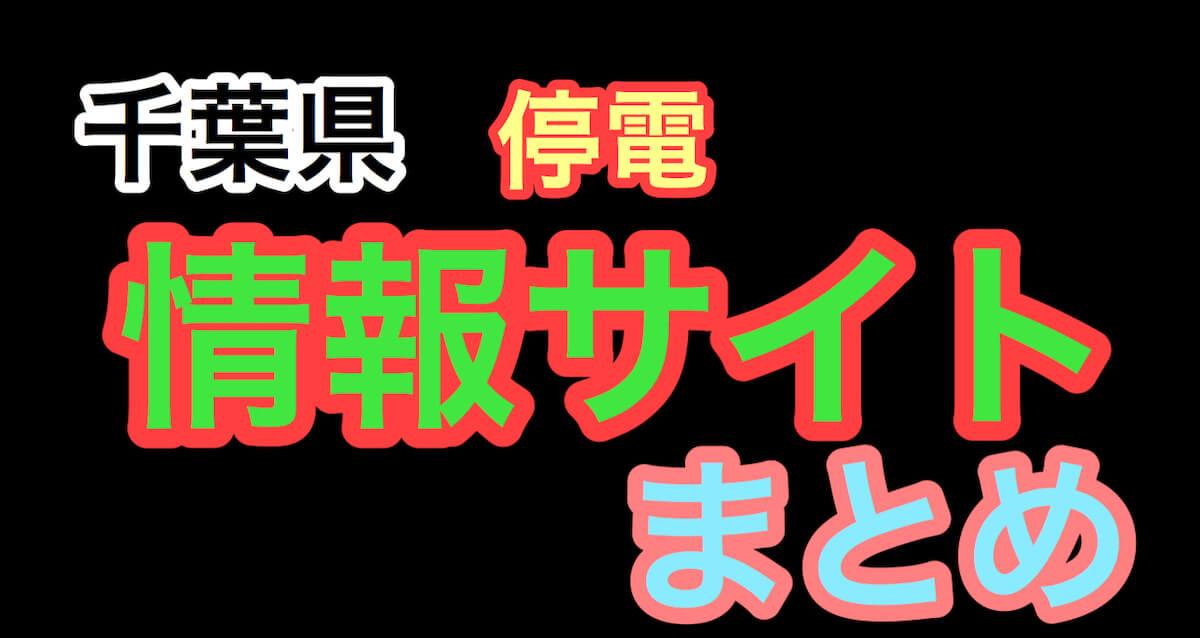 千葉県停電災害情報サイトまとめ