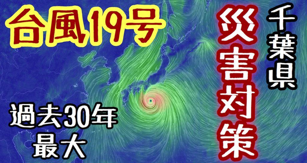 【2019年】台風19号 千葉県停電災害情報収集サイトまとめ